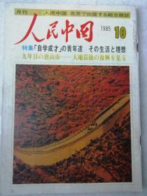 1985年(10)