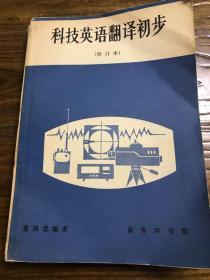 科技英语翻译初步(修订本)