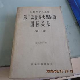 第二次世界大战后的国际关系(第一卷)