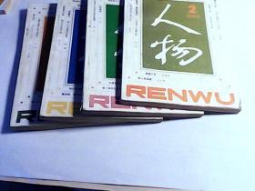 人物1992年2.4.5.6期【共4本合售】
