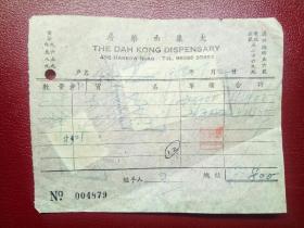 1950年税票单据5