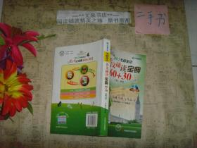 2012考研英语美文诵读宝典60+30晨读》7成新,皮上边压膜皮有翘起