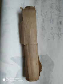 清代老宣纸(90*34.5)