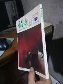 葡萄园诗刊.168期 特殊诗创作经验谈专辑 2005年一版一印  品好干净 覆膜本