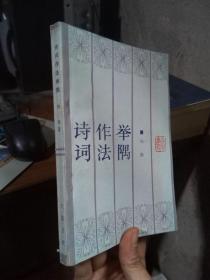 诗词作法举隅 1986年一版一印5200册  品好干净