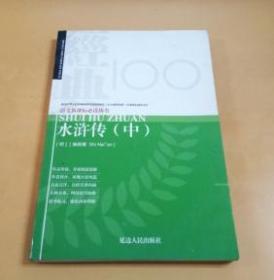 语文新课标必读丛书:水浒传 (中)
