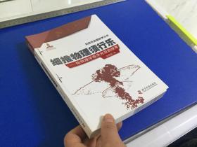 细推物理须行乐:核物理学家朱光亚的故事【朱明远 毛笔签名】