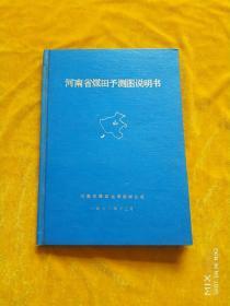 河南省煤田预测图说明书