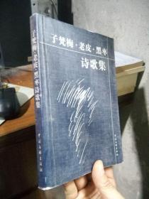 子梵梅·老皮·黑枣诗歌集 2003年一版一印1000  私藏品好  轻阅痕
