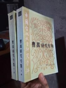 中国当代文学研究资料 曹禺研究专集 上下册 1985年一版一印5580册  未阅美品 自然旧