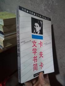外国作家文学书简丛书-卡夫卡文学书简 1991年一版一印1500册  品好干净 覆膜本自然旧