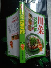 川菜1200样