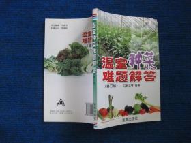 温室种菜难题解答(修订版)