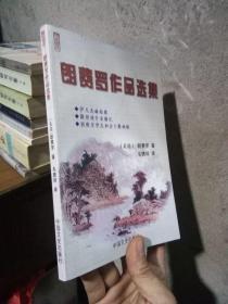朗费罗作品选集 2003年一版一印1500册  品好干净