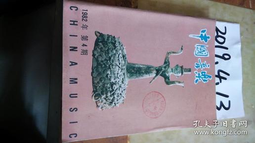 中国音乐  1982年4期