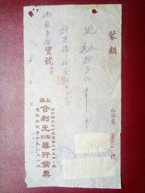 1950年税票单据7