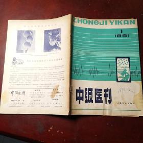 创刊号  中级医刊 1981(第1期)