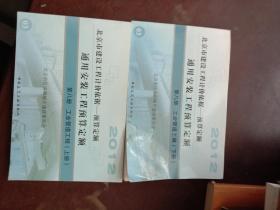 2012 北京市建设工程计价依据——预算定额 通用安装工程预算定额 第八册:工业管道工程( 上下)