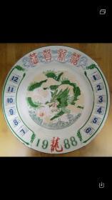 特优惠 1988年龙年瓷盘  北京大华艺术陶瓷加工服务部赠