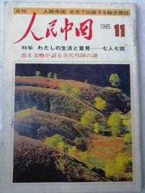 1985年(11)