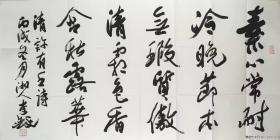 李鐸書法 八點四平尺 畫廊自印《李鐸書法作品集》