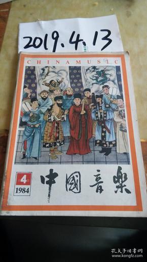 中国音乐  1984年4期