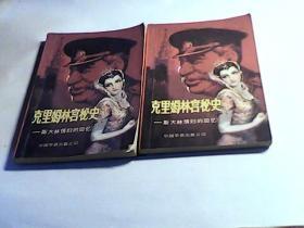 克里姆林宫秘史.上、下册