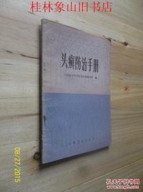 头癣防治手册 /中国医学科学院皮肤病研究所