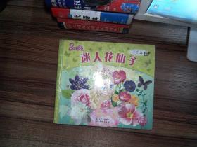 芭比公主童话故事:迷人花仙子