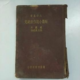 短篇小说作法研究【 1928年初版 1934年国难后第一版  硬精装 】