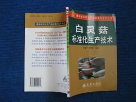 白灵菇标准化生产技术
