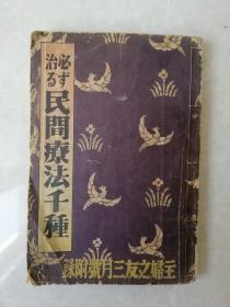 昭和13年初版 民間療法千種(主婦之友三月號附錄)日文