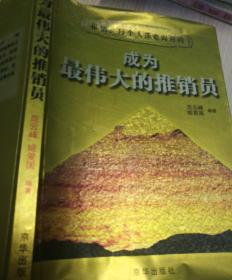 成为最伟大的推销员 推销,每个人都要面对的 范云峰 姬爱国 编著 京华出版社 嘉定