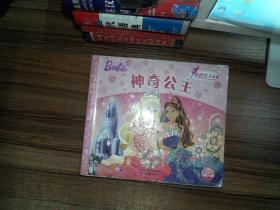 芭比公主童话故事:神奇公主