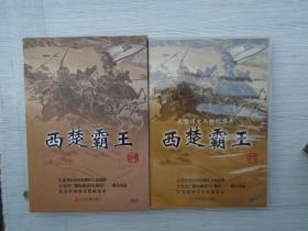 大型历史人物纪录片 西楚霸王 DVD (1碟+一本说明书,原包装。只发快递。详见书影)