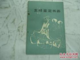 怎样鉴定书画 张珩 北京文物出版社