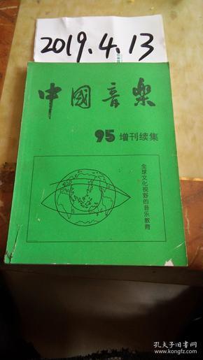 中国音乐1995年增刊续集