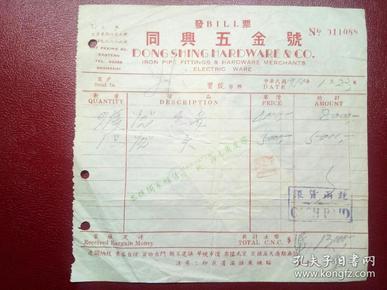 1950年税票单据10