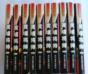 大对决—黄埔将帅(精装全十册)