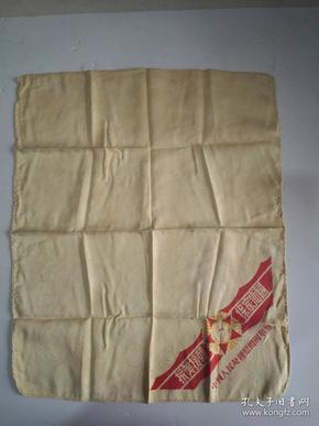 中国人民赴朝慰问团敬赠:抗美援朝、保家卫国。丝巾