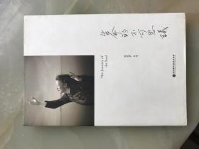 《生命的不可思议》胡茵梦自传———-2011年一版一印———定价38元