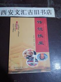 签名本:传说陕菜