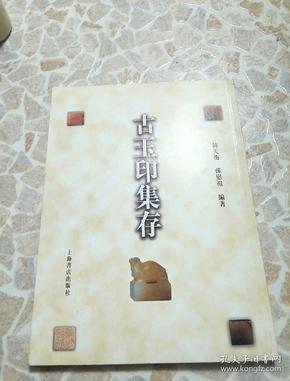 古玉印集存,南通沈绣艺术馆馆长签名版,印数3000.喜欢谈,