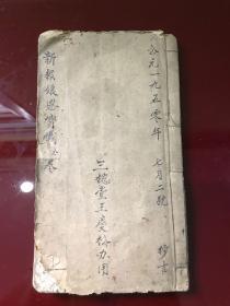 (新报娘恩宝懴全卷)1950年抄,
