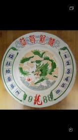 特优惠 1988年龙年日历瓷盘 锦州陶瓷壁画开发公司