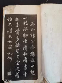 《赵孟頫书再和杨公济梅花十绝》民国珂罗版线装1册全 毛笔书陆费铭正持赠