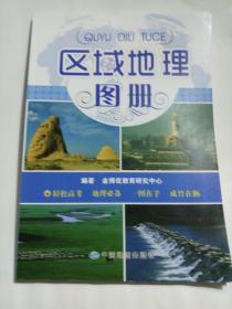 区域地理图册