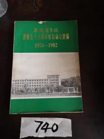 安徽医学院建校五十六周年校友论文选编(1926-1982