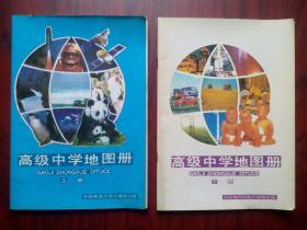高中地图册上册.高中地图册下册.共2本,高中地图册1998年第2.3版,高中地理
