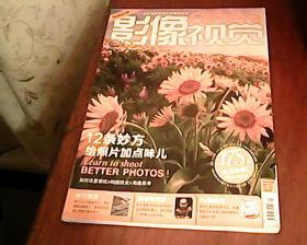 影像视觉 2014年9月刊